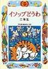 偕成社 新おはなし文庫2年(1) イソップどうわ二年生
