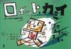 紙芝居 ロボット・カミイ げきあそびのまき