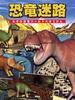 恐竜迷路 なぞの恐竜ワールド大ぼうけん