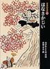 日本の昔話1 はなさかじい