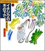ハリネズミのプルプル2 イチジクの木の下で