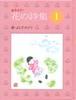 金子みすゞ・花の詩集 1