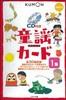 くもんのカード教具もじ・ことばのカード童謡カード 1集(新装版) CD付き
