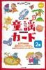 くもんのカード教具もじ・ことばのカード童謡カード 2集(新装版) CD付き