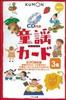 くもんのカード教具もじ・ことばのカード童謡カード 3集(新装版) CD付き