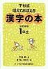 漢字の本1年生