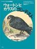 新版ヒキガエルとんだ大冒険 (7) ウォートンとカラスのコンテスト