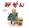 復刊傑作幼児絵本シリーズ9 みかん