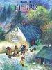 白雪姫 グリム童話