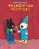 リサとガスパールのマジック・ショー