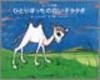 ひとりぼっちの白い子ラクダ