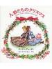 人形たちのクリスマス