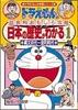 ドラえもんの学習シリーズドラえもんの社会科おもしろ攻略 日本の歴史がわかる1縄文時代〜室町時代