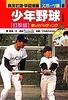 学習漫画 スポーツ編 少年野球 打撃編/楽しいバッティング