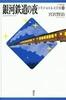 21世紀版少年少女日本文学館 8銀河鉄道の夜