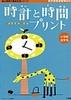 コミュニケ−ションmook時計と時間プリント 小学校全学年