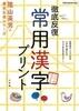 教育技術mook徹底反復常用漢字プリント 小学校高学年から