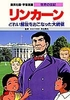 学習漫画 世界の伝記 リンカーン どれい解放をおこなった大統領