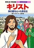 学習漫画 世界の伝記 キリスト 神の愛をといた救世主