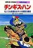 学習漫画 世界の伝記 チンギス・ハン モンゴル帝国をきずいた草原の勇者