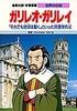 学習漫画 世界の伝記 ガリレオ・ガリレイ 「それでも地球は動く」といった物理学の父