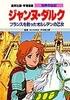 学習漫画 世界の伝記 ジャンヌ・ダルク フランスを救ったオルレアンの乙女