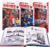 学習漫画 地球の歴史 全巻セット (全3巻)