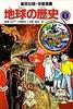 学習漫画 地球の歴史(1) 地球46億年のなぞ