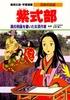 学習漫画 日本の伝記 紫式部/源氏物語を書いた女流作家