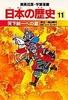 学習漫画 日本の歴史(11) 天下統一への道/安土・桃山時代