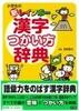 小学生の新レインボー 漢字つかい方辞典