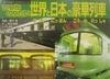 いつかのりたい世界と日本の豪華列車