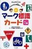 くもんのカード教具知識のカード生活図鑑 マ−ク標識カ−ド 1集 第2版