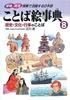 歴史・文化・行事のことばことば絵事典 探検・発見授業で活躍する日本語 8