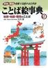 地理・地図・環境のことばことば絵事典 探検・発見授業で活躍する日本語 9