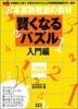 賢くなるパズル 宮本算数教室の教材 入門編