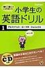 アルファベット・ロ−マ字・フォニックス小学生の英語ドリル 1