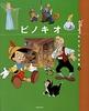 国際版 ディズニーおはなし絵本館 ピノキオ