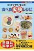RikaTanブックス食べ物実験レシピ