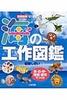 海の工作図鑑 貝・石・砂・海草・草花でつくる図書館版