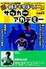 Gakken sports books続・親子で学ぼう!サッカーアカデミー