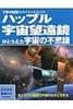 ハッブル宇宙望遠鏡がとらえた宇宙の不思議