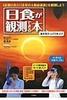 日食が観測できる本