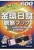 金環日食観察ブック 2012年5月21日太陽のリングを見よう!!