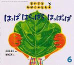 【絵本×あそび】葉っぱびりびり〜絵本/はっぱ はらっぱら はっぱっぱ〜