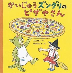 かいじゅうズングリのピザやさん