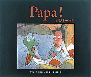 Papa! パパーッ!