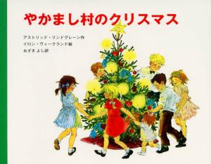 やかまし村のクリスマス