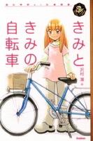 きみときみの自転車