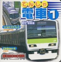 電車(でんしゃ)1